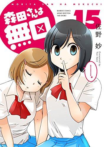 森田さんは無口 15 (バンブーコミックス)