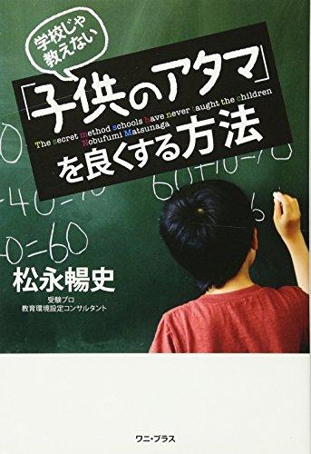 学校じゃ教えない「子供のアタマ」を良くする方法 (ワニプラス)の詳細を見る
