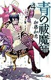青の祓魔師 4 (ジャンプコミックス)