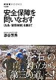 安全保障を問いなおす 「九条?安保体制」を越えて NHKブックス