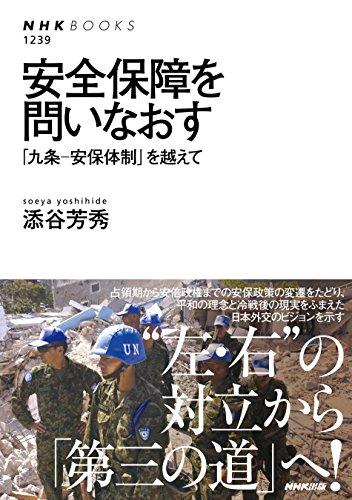 安全保障を問いなおす 「九条-安保体制」を越えて (NHKブックス)の詳細を見る