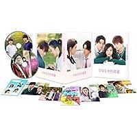 【Amazon.co.jp限定】ひるなかの流星 DVDスペシャル・エディション