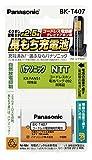パナソニック 充電池 コードレス電話機・子機用 KX-FAN51同等品 BK-T407