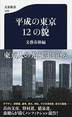 平成の東京 12の貌 (文春新書 1203)