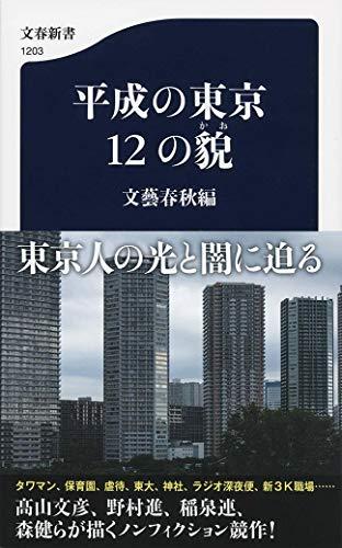 [画像:平成の東京 12の貌 (文春新書 1203)]