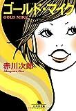 ゴールド・マイク (幻冬舎文庫)