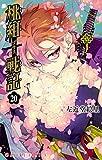 桃組プラス戦記 コミック 1-20巻セット