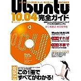 Ubuntu 10.04 完全ガイド
