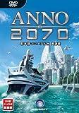 ANNO 2070 日本語マニュアル付英語版