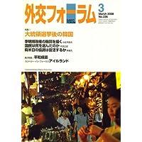 外交フォーラム 2008年 03月号 [雑誌]