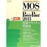 Microsoft Office Specialist Microsoft PowerPoint 2013 対策テキスト& 問題集 (よくわかるマスター)