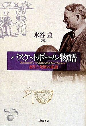 バスケットボール物語―誕生と発展の系譜