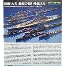 WL 1/700 昭和二十年四月六日 菊水作戦BOX