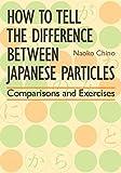 比べて分かる日本語の助詞 - How to Tell the Difference between Japanese Particles