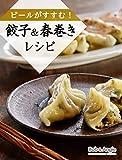 ビールがすすむ!餃子&春巻きレシピ (ボブとアンジーebook)