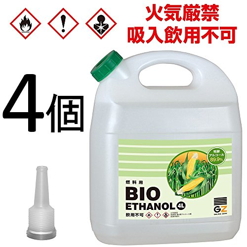 RoomClip商品情報 - ガレージゼロ 液体燃料 バイオエタノール 発酵アルコール89.9% 4L×4個 GSE271 アルコール燃料