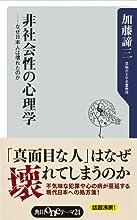 非社会性の心理学 ──なぜ日本人は壊れたのか (角川oneテーマ21)