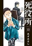 死役所 (10)