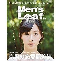 Men's Leaf vol.05 (京男の恋愛偏差値)