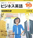 NHKラジオやさしいビジネス英語 2001 10 (NHK CD)