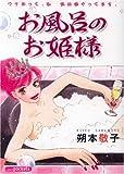 お風呂のお姫様 (あおばコミックス)