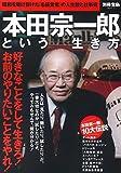本田宗一郎という生き方 (別冊宝島 2311)