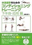 水泳選手のためのコンディショニングトレーニング 《下半身・応用編》