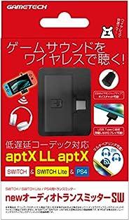 ニンテンドースイッチ用Bluetoothトランスミッター『newオーディオトランスミッターSW』 - Switch
