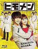 ヒモメン Blu-ray BOX[Blu-ray/ブルーレイ]