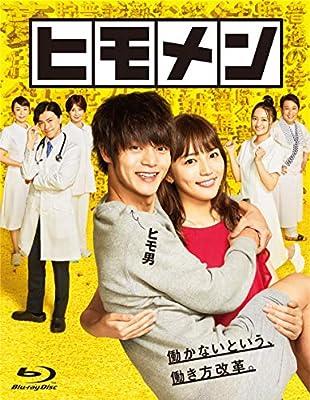【早期購入特典あり】ヒモメン Blu-ray BOX(ポストカード3枚セット付)