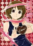スクバレ~SUKUMIZU Valentine