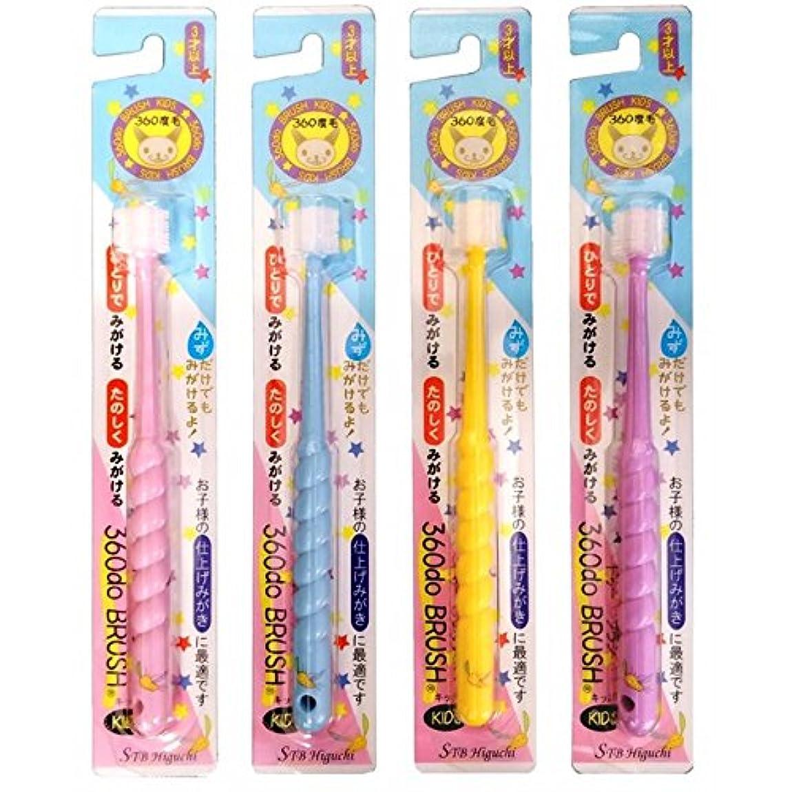 系譜ピラミッドニュース360度歯ブラシ 360do BRUSH キッズ(カラーはおまかせ) 10本セット
