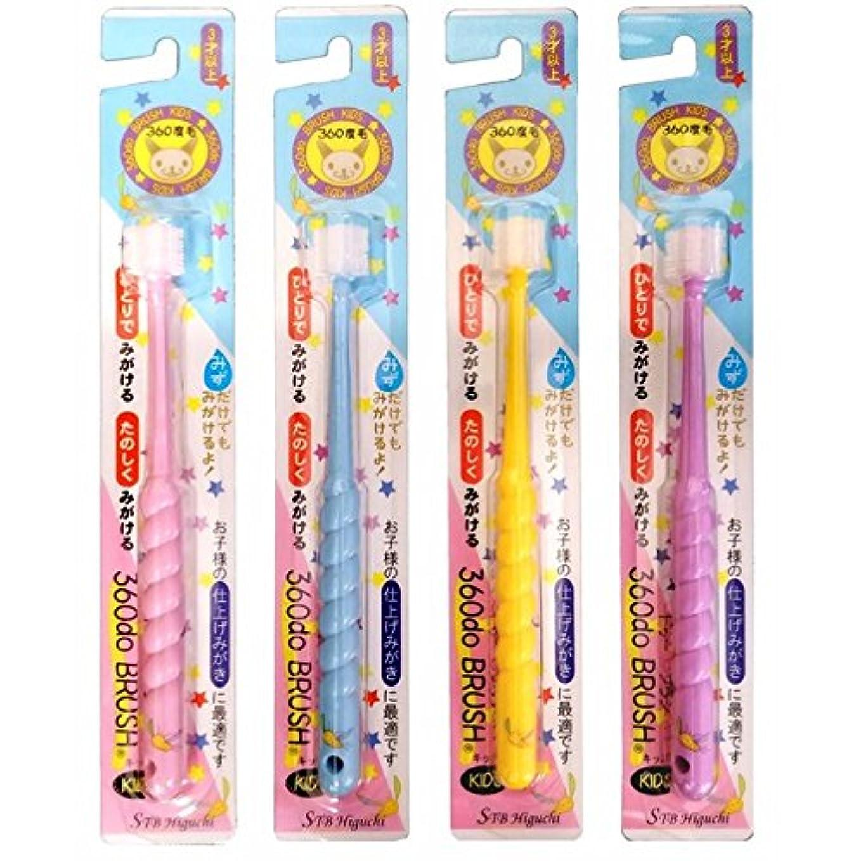 甘味調査温室360度歯ブラシ 360do BRUSH キッズ(カラーはおまかせ) 10本セット
