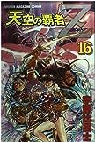 天空の覇者Z 16 (少年マガジンコミックス)