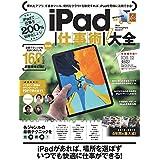 iPad仕事術! 大全 (ぜったいお得な総まとめ版!)