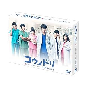 【早期購入特典あり】コウノドリ SEASON2 DVD-BOX(ポストカードセット付)