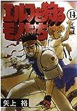 エルフを狩るモノたち (14) (Dengeki comics)