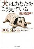 犬はあなたをこう見ている ---最新の動物行動学でわかる犬の心理