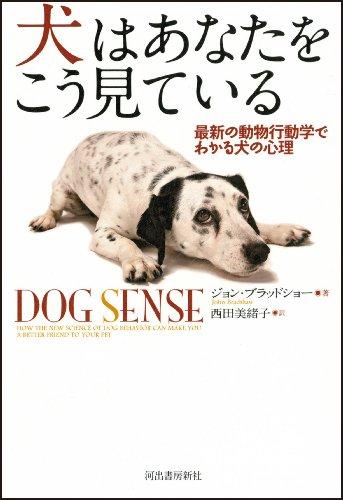 犬はあなたをこう見ている ---最新の動物行動学でわかる犬の心理の詳細を見る