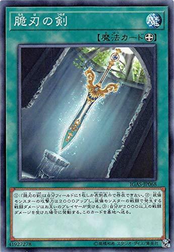 脆刃の剣 ノーマルレア 遊戯王 イグニッション・アサルト igas-jp068