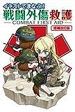 イラストでまなぶ!戦闘外傷救護-COMBAT FIRST AID-増補改訂版 画像