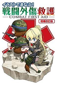 [照井資規]のイラストでまなぶ!戦闘外傷救護-COMBAT FIRST AID-増補改訂版