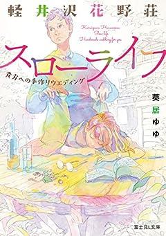 軽井沢花野荘スローライフ 貴方への手作りウエディング (富士見L文庫)