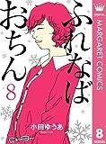ふれなばおちん 8 (マーガレットコミックスDIGITAL)