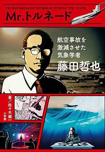 Mr.トルネード 藤田哲也 航空事故を激減させた気象学者