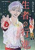 生者の行進 2 (ジャンプコミックス)
