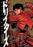 ドリフターズ 1 (ヤングキングコミックス) [コミック] / 平野 耕太 (著); 少年画報社 (刊)
