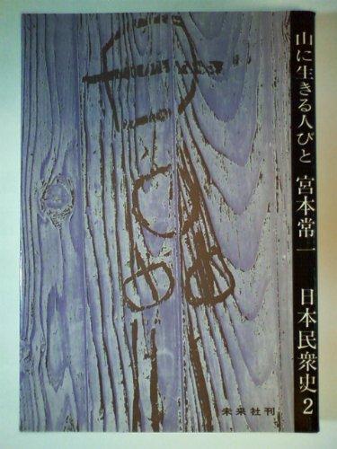 日本民衆史〈2〉山に生きる人びと