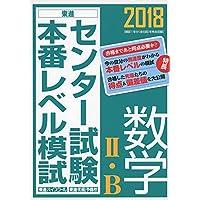 2018センター試験本番レベル模試 数学II・B (東進ブックス センター試験本番レベル模試)