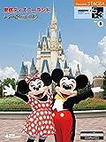 STAGEA ディズニー 5~3級 Vol.5 東京ディズニーランド~ショー&パレード~ 画像